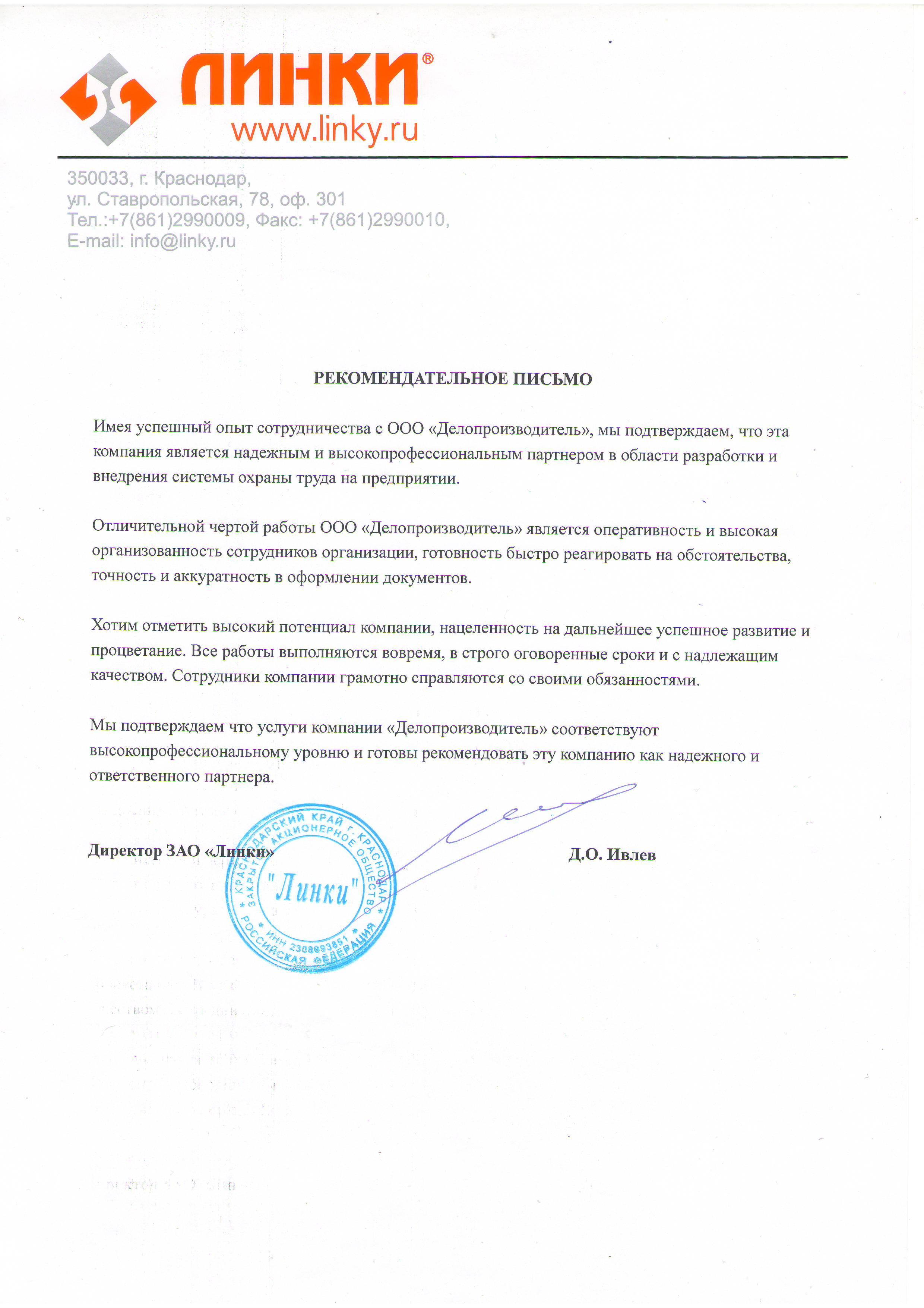 ЗАО «Линки» отзыв