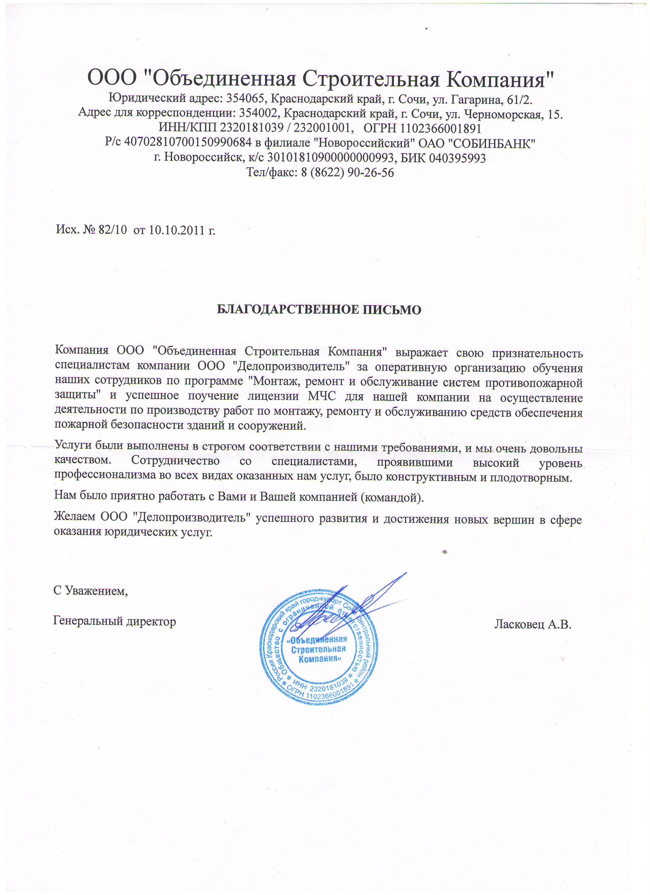 """ООО """"Объединенная строительная компания"""" отзыв"""