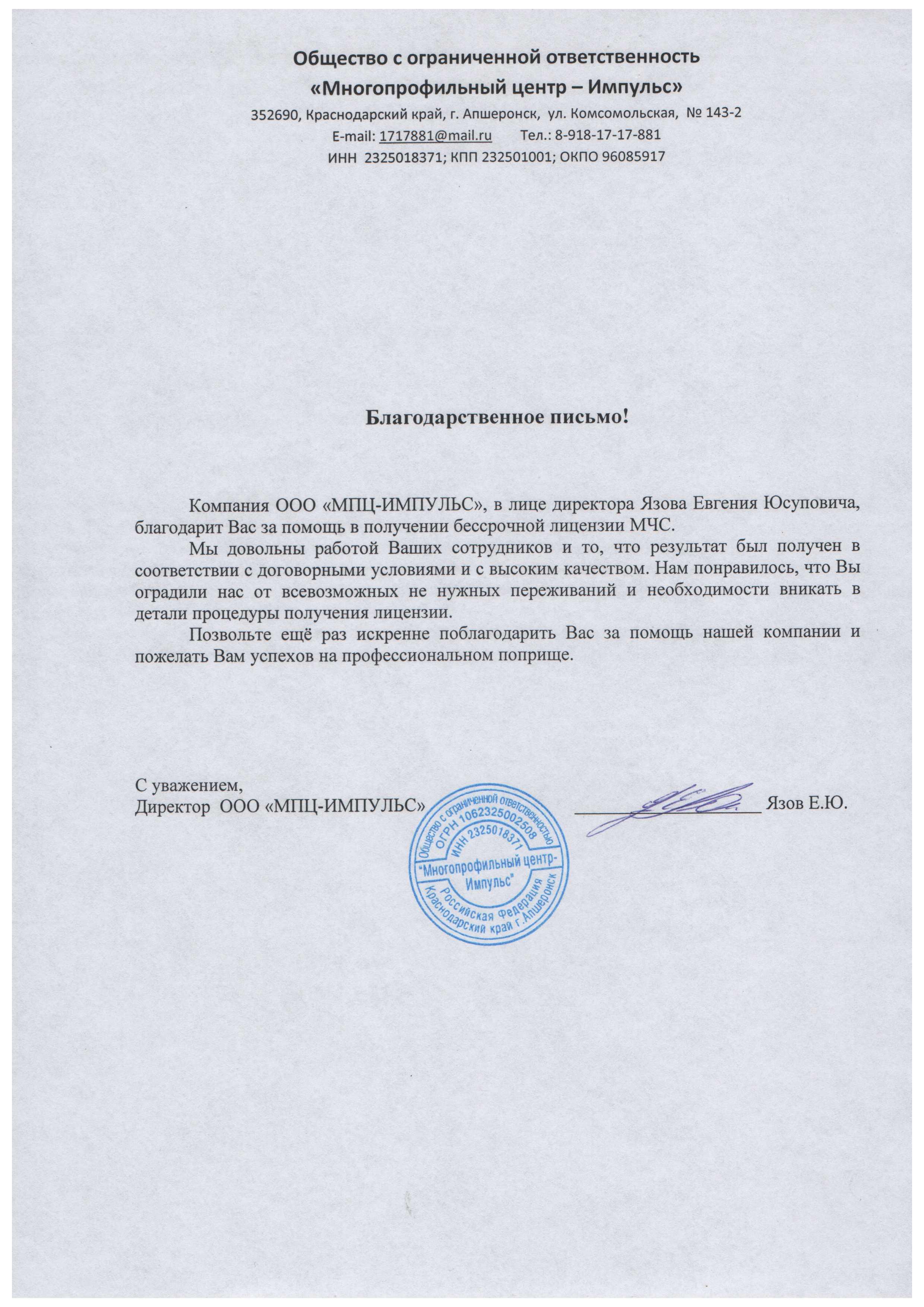 МПЦ-ИМПУЛЬС отзыв